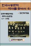 한국아동문학회의 역사를 찾아서 6