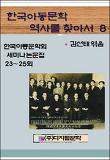 한국아동문학회의 역사를 찾아서 8
