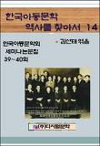 한국아동문학회의 역사를 찾아서 14