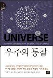 우주의 통찰 (지식의 엣지4) : 위대한 석학 21인이 말하는 우주의 기원과 미래, 그리고 남겨진 난제들
