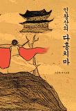 인왕산의 다홍치마 03