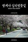 쌍계사 십리벚꽃길 경상남도 하동 벚꽃축제