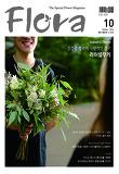 월간 FLORA 2017년 5월호