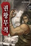 권왕무적 18권 (완결)