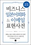 [epub3.0] 비즈니스 일본어회화 & 이메일 표현사전
