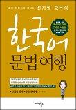한국어 문법여행