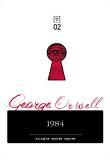 1984 - 코너스톤 세계문학 컬렉션 02