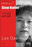 슬로우 불릿 - 바이링궐 에디션 한국 대표 소설 017