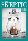 한국 스켑틱 SKEPTIC 2권