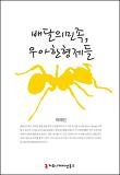 배달의민족, 우아한형제들 - 컴북스기업총서
