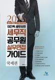 2016 이진욱 세무사의 세무직 공무원 실무 면접 가이드 국세편