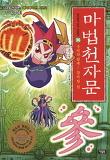 마법천자문 36