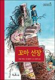 꼬마 선장 - 책콩 어린이 37