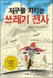 지구를 지키는 쓰레기 전사 - 책콩 어린이 08