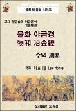 물화 야금경 物和 冶金經 (주역 周易) - 고대 연금술 - 물화 변증법 시리즈