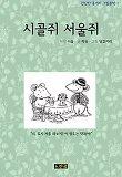 시골쥐 서울쥐