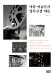 대중 예술론과 영화감상 이론