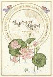 인당수에 핀 연꽃송이 1
