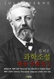 쥘 베른 과학소설 대표 작품집 2 (과학 소설의 아버지)
