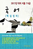 2017년 대비 서울 7/9급 국어 (핵심정리)
