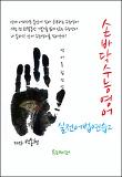 손바닥수능영어-실전어법연습2