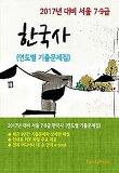 2017년 대비 서울 7/9급 한국사 (연도별 기출문제집)