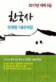 2017년 대비 9급 한국사 (단원별 기출문제집)