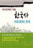 2017년 대비 7/9급 한국사 (사료문제)
