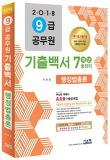 2018 9급 공무원 행정법총론 기출백서 7개년 총정리