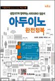 아두이노 완전정복 (4판)