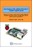 최신 라즈베리파이 (Raspberry Pi)로 시작하는 사물인터넷 (IOT)의 모든 것 - 초보에서 고급까지 (상/하)