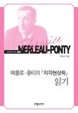 메를로-퐁티의 『지각현상학』 읽기