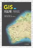 GIS 지도학 가이드