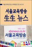 서울교육방송 生生 교육뉴스