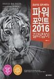 초보자도 쉽게 배우는 파워포인트 2016 길라잡이 (체험판)