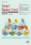 Smart Device Trend Magazine Vol.21 [무료]