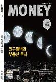 머니 MONEY (월간) 9월호
