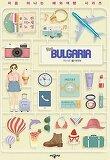 퍼스트 불가리아