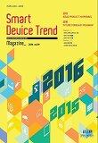 Smart Device Trend Magazine Vol.19