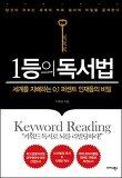 1등의 독서법