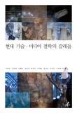 현대 기술·미디어 철학의 갈래들