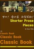 영어! 원서로 리딩하라! Shorter Prose Pieces