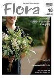 플로라 Flora (월간) 2016년 10월호