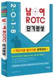 남·여 ROTC 단기완성 (2018)