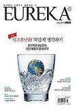 월간 유레카 392호