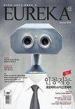 월간 유레카 386호