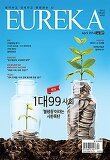 월간 유레카 389호