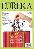 월간 유레카 388호