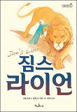 짐스 라이언 - 책콩 어린이 40