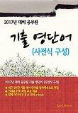 2017년 대비 공무원 기출 영단어